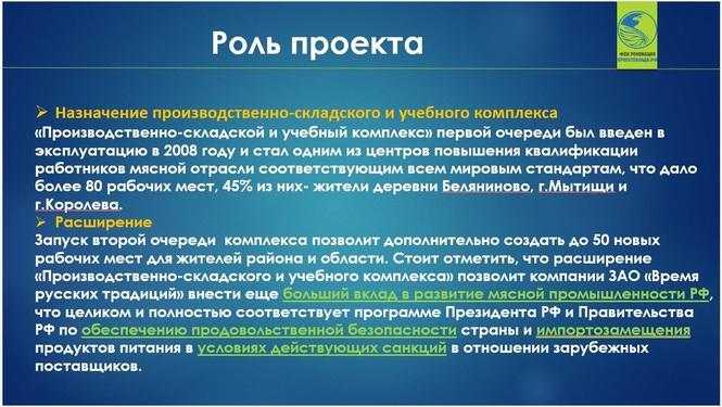 презентация складского комплекса образец